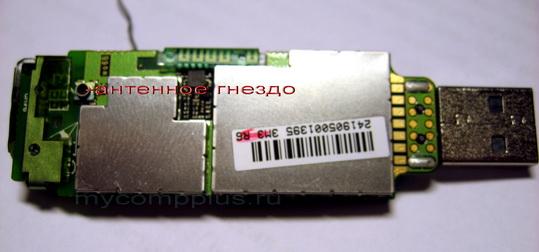 Схема и изготовление выносной антенны, усилитель для 3G модема.