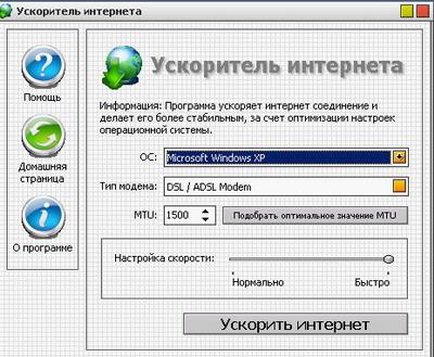 Ускоряем работу интернета в Windows