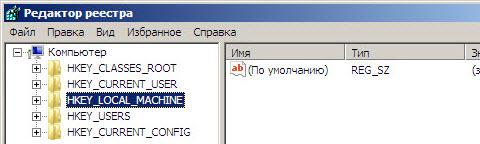 Откроется редактор реестра windows 7