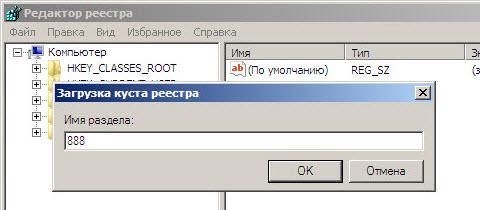 Произвольное имя для загружаемого раздела windows 7