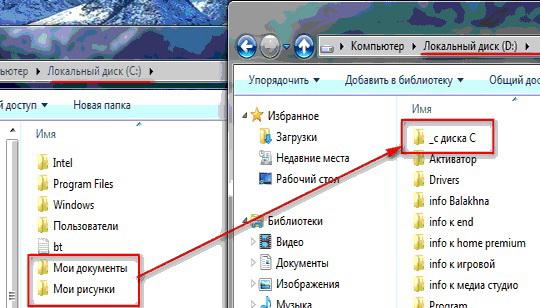 Как сохранить нужные мне файлы?
