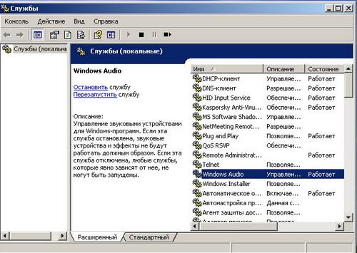 Служба Windows Audio для настроек