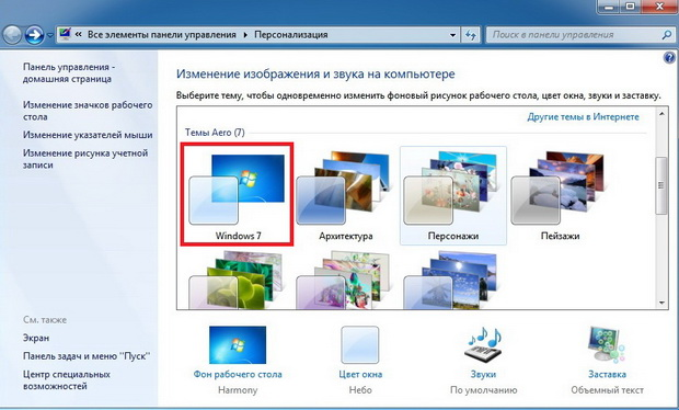 Упрощенный стиль Windows 7 - персонализации