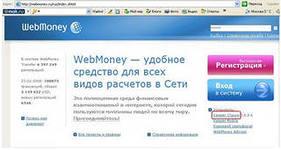 Пошаговое регистрация на webmoney