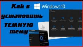 Как установить темную тему Windows 10