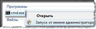 Запуск cmd.exe в Windows 8