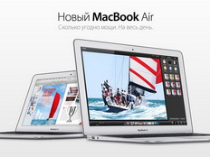 Новый MacBook Apple