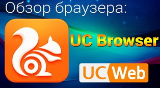 UC Browser браузер для компьютера Windows